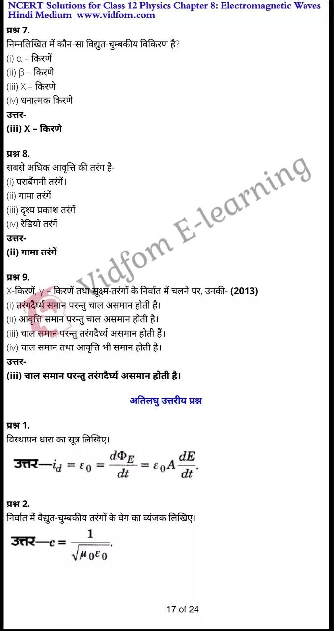 class 12 physics chapter 8 light hindi medium 17