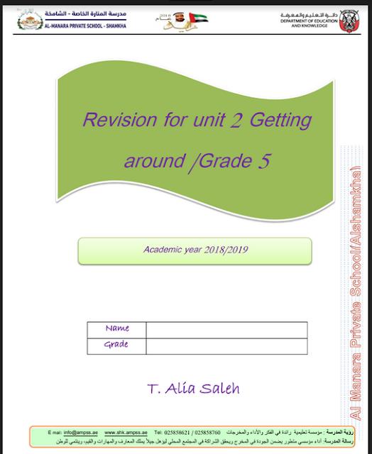 مراجعة الوحدة الثانية في اللغة الانجليزية للصف الخامس