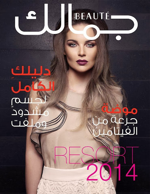 FGRNR model Kika in featured in Jamalouki Magazine/Beirut