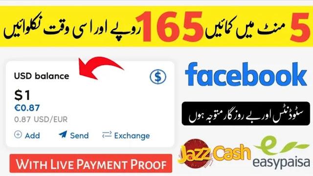 Make Money Online in Pakistan, JazzCash Easypaisa Payment Proof,New Earning website,Earn Money,2020
