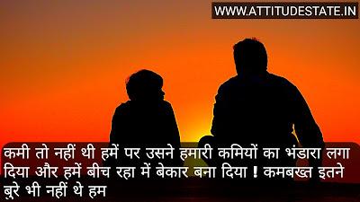 breakup shayari in hindi,love status in hindi,