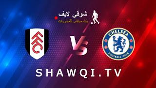 مشاهدة مباراة تشيلسي وفولهام اليوم 01-05-2021 في الدوري الانجليزي