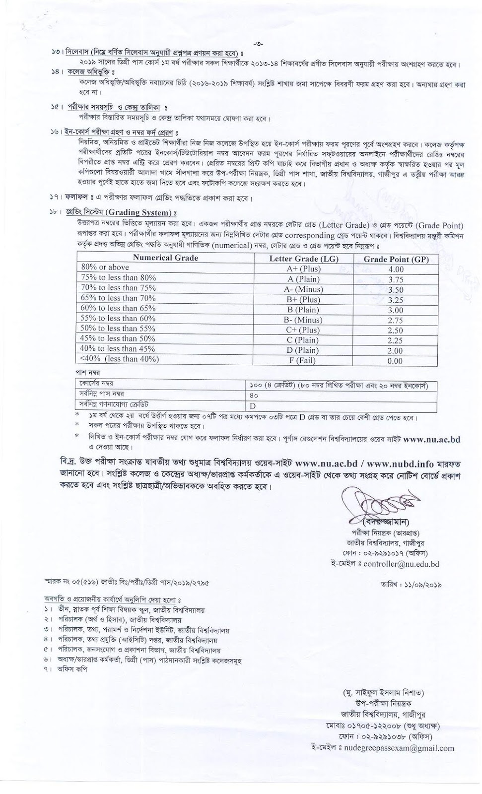 Nu ac bd Degree 1st Year Form Fill-up 2019 Notice | edu bd news