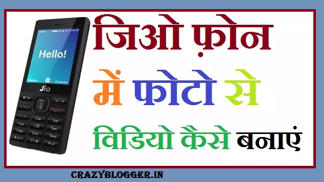jio phone me video kaise banaye