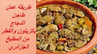 طاجن جزائري