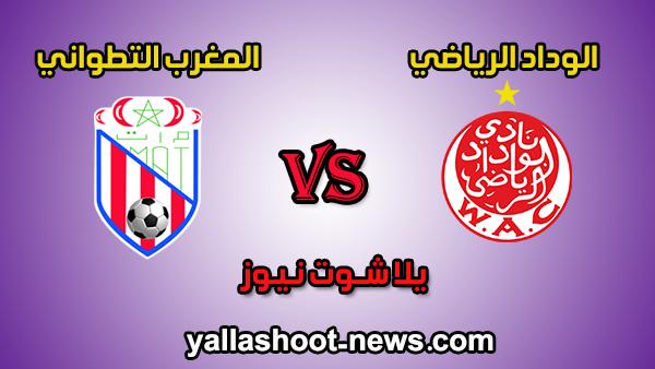 بث مباشر مشاهدة مباراة الوداد الرياضي والمغرب التطواني اليوم 02-01-2020 الدوري المغربي