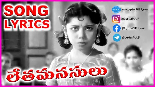 Pillalu Devudu Challani Vaare Song Lyrics – LETHA MANUSULU Telugu Movie Song