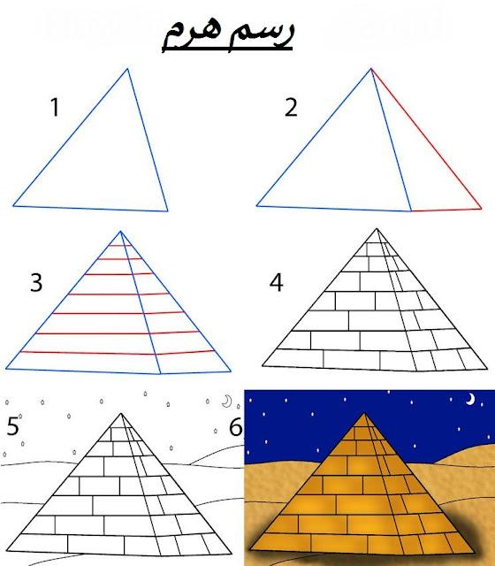 رسم الهرم بطريقة سهلة