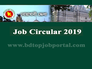 District Commissioner, Noakhali Job Circular 2019