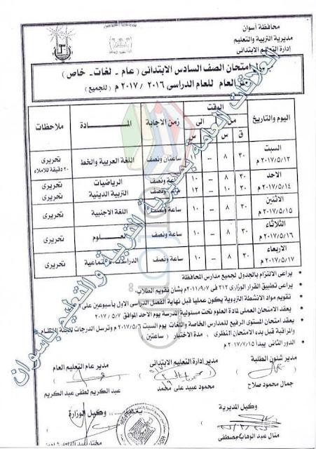 جدول امتحانات الصف السادس الابتدائي 2017 الترم الثاني محافظة اسوان
