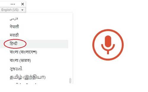 लैपटॉप पर बोलकर हिंदी में टाइप कैसे करें