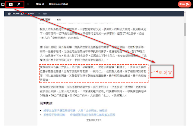 【Snippyly】 網頁截圖、編輯、分享超方便(Chrome / Edge 擴充功能)