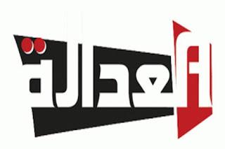 قناة العدالة Al Adala