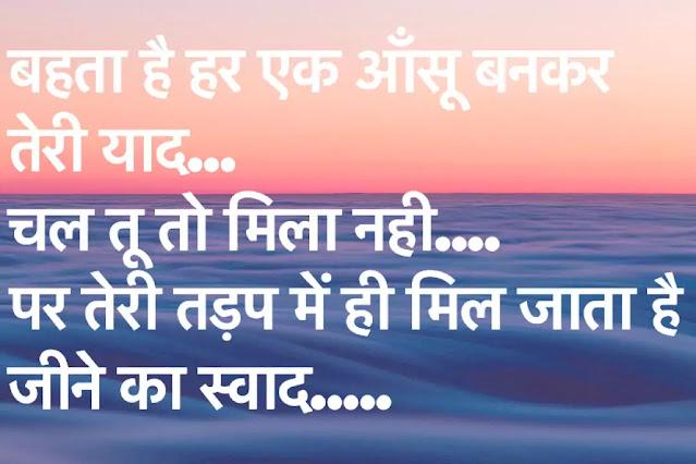 sad status hindi download