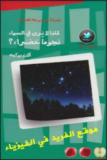 تحميل كتاب لماذا لا نرى في السماء نجوماً خضراء pdf ، كتب الكون والفضاء ،  Why do not we see green stars in the sky?