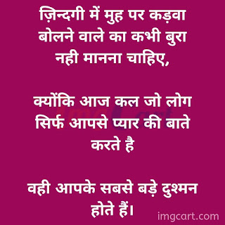 Quotes on Life With Images in Hindi Download