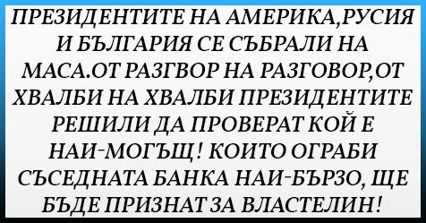 [Забавен ВИЦ] Президентите на Америка,Русия и България