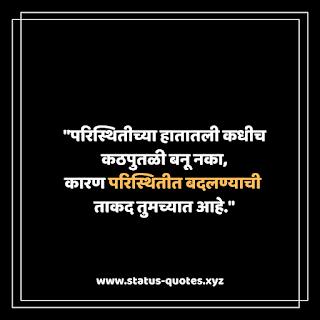 Marathi Suvichar : 100+ Best Marathi Suvichar
