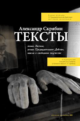 Александр Скрябин. Тексты