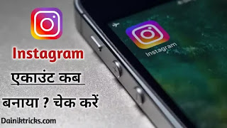 How to know when was instagram account has created ?