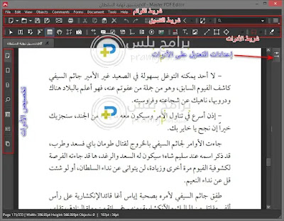 شرح برنامج التعديل على pdf مجانا Master PDF Editor