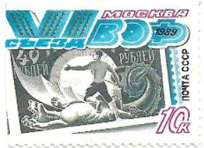 Selo 6º Congresso da Sociedade de Filatelistas da URSS