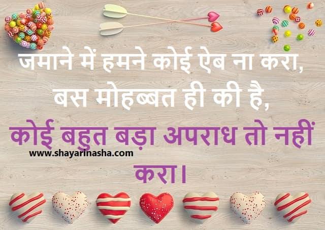 Images of Love Shayari in Hindi