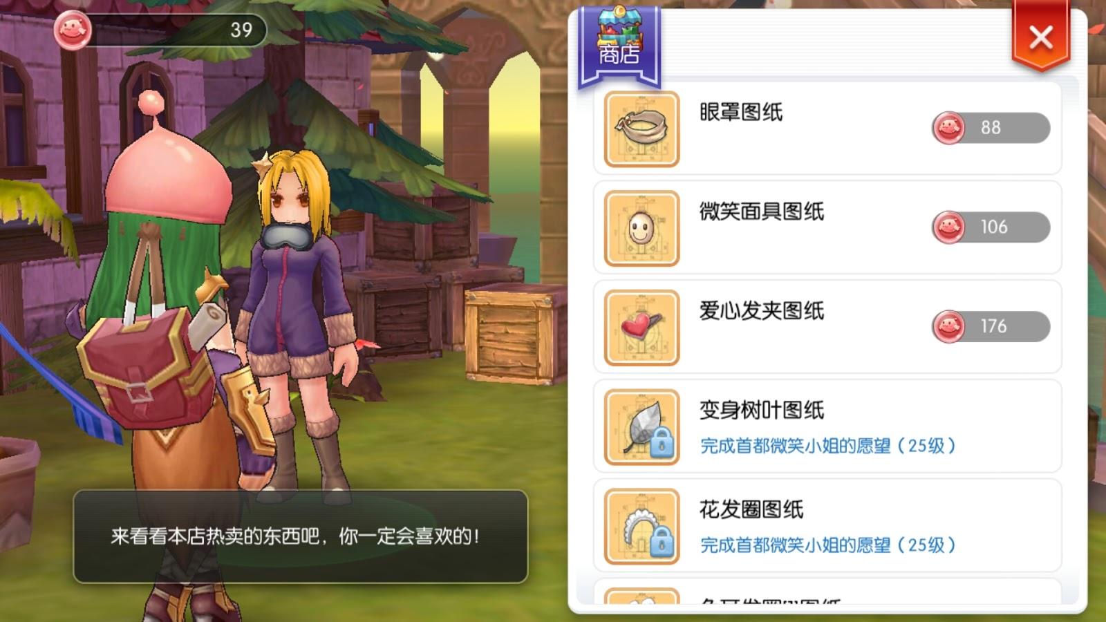 Ragnarok mobile ragnarok mobile izlude bard quest story quest ragnarok mobile forumfinder Images