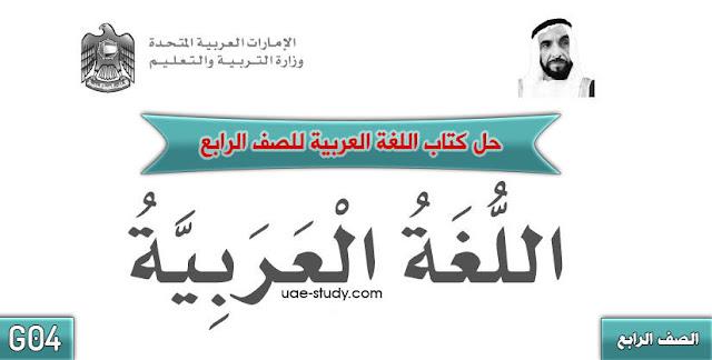 حل كتاب اللغة العربية للصف الرابع