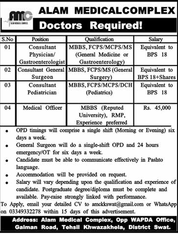 Jobs for Doctors in Allam Medical Medical Complex
