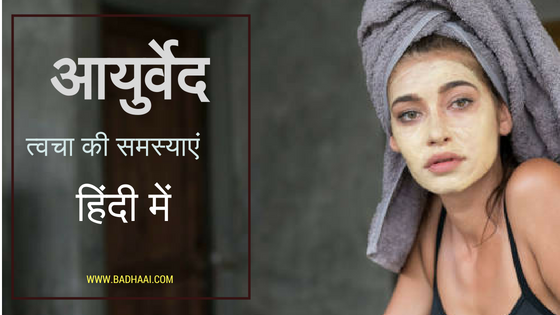 Skin problems in hindi