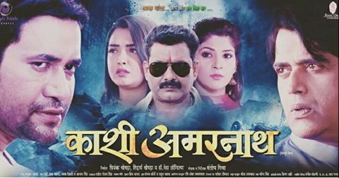 Bhojpuri Movie Kashi Amarnath