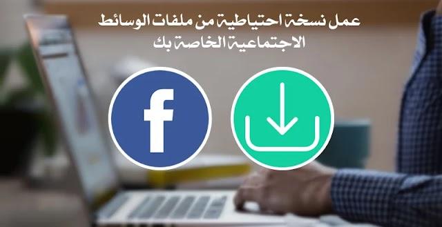 عمل نسخة احتياطية من ملفات الفيس بوك الجزء الاول