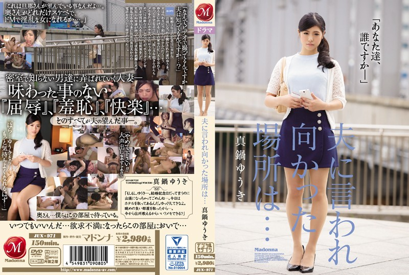 Where Went Said To My Husband ... Yuuki Manabe [JUX-971 Yuki Manabe]