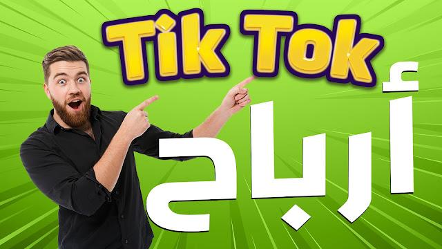 الربح من تيك توك tik tok | كل ما تريد معرفته عن عملاق التواصل الاجتماعي tik tok