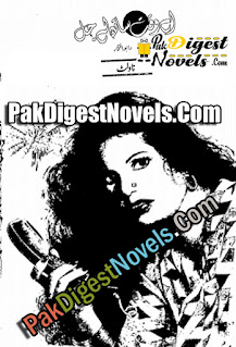 Ay Wqat Sath Chal (Novelette) By Rabia Bukhari