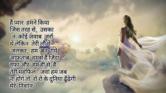 Dil aaj Shayar hai, Gham aaj Nagma hai Lyrics