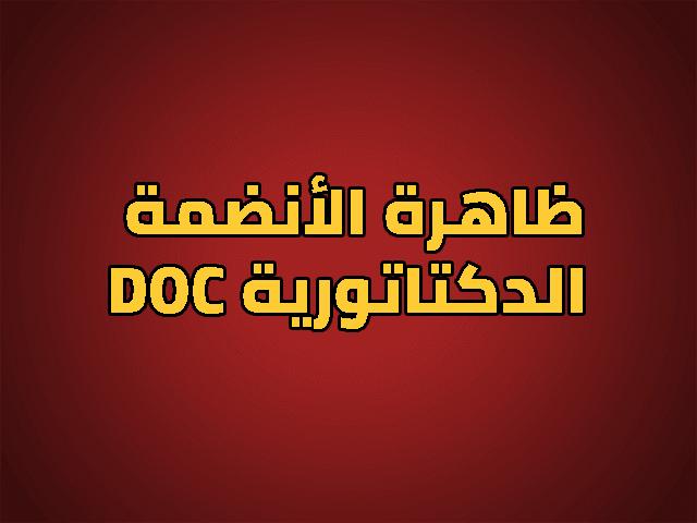 ظاهرة الأنظمة الديكتاتورية السنة الثالثة اعدادي DOC