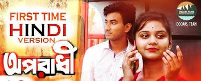 Oporadhi Hindi Version Lyrics | Rakesh Sutradhar