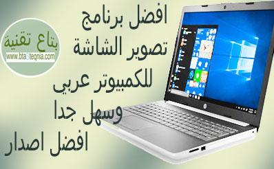 ،برنامج تصوير الشاشة فيديو للكمبيوتر hd ،افضل برنامج تصوير الشاشة للكمبيوتر عربي وسهل جدا افضل اصدار ،برنامج تصوير شاشة الكمبيوتر عربي ،تحميل برنامج تصوير شاشة الكمبيوتر ،تحميل برنامج تصوير الشاشة فيديو للكمبيوتر ،برنامج تصوير شاشة الكمبيوتر ،برنامج تصوير الشاشة فيديو للكمبيوتر ،تحميل برنامج تسجيل الشاشة ،برنامج تسجيل الشاشة للكمبيوتر ،برنامج تسجيل الشاشة فيديو للكمبيوتر ،تحميل برنامج تصوير الشاشة فيديو ،برنامج تصوير الشاشة ،برنامج تسجيل شاشة الكمبيوتر ،برنامج تصوير الشاشة فيديو ،برنامج تسجيل فيديو للكمبيوتر ،برنامج تصوير الشاشه ،برامج تصوير الشاشة ،برنامج تصوير سطح المكتب ،تصوير شاشة الكمبيوتر فيديو رتحميل برنامج تصوير الشاشة ،برنامج لتسجيل الشاشة ،برامج تسجيل الشاشة ،برنامج تصوير الشاشه ،برنامج تسجيل الشاشة فيديو ،برنامج تسجيل فيديو ،تصوير الشاشة فيديو ،كيفية تصوير شاشة الكمبيوتر فيديو ،افضل برنامج تصوير الشاشة للكمبيوتر عربي وسهل جدا افضل اصدار ،برنامج تسجيل الشاشة ،كيفية عمل سكرين شوت من اللاب توب ويندوز 10 ،برنامج تصوير شاشة الكمبيوتر ،تحميل برنامج تصوير شاشة الكمبيوتر ،تحميل برنامج تسجيل الشاشة ،برنامج تصوير شاشة الكمبيوتر عربي ،برنامج تسجيل الشاشة للكمبيوتر ،برنامج تسجيل شاشة الكمبيوتر صوت وصورة ،برنامج تصوير الشاشة فيديو ،تحميل برنامج تصوير الشاشة فيديو للكمبيوتر ،تحميل برنامج تصوير الشاشة فيديو ،برنامج تسجيل الشاشة فيديو للكمبيوتر ،