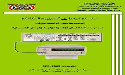 كتاب استعمال أجهزة توليد وقياس الإشارة pdf