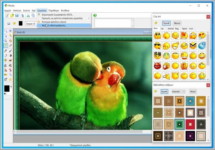 PhoXo  :  Ισχυρό λογισμικό επεξεργασίας εικόνων