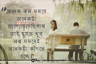 bengali sad shayari wallpaper