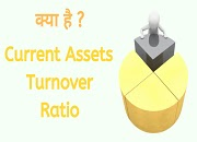 Current Assets Turnover Ratio