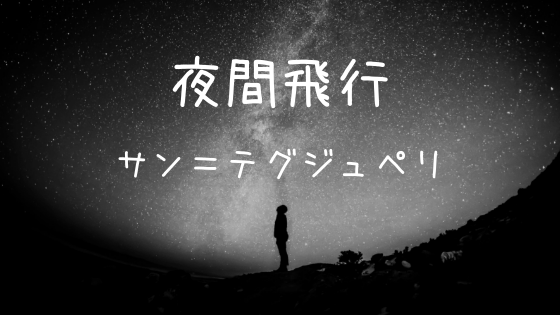夜間飛行_サン=テグジュペリ_サン=テグジュペリ『夜間飛行』を読んだ感想。危険な空の旅を美しく描いた文章にうっとり。