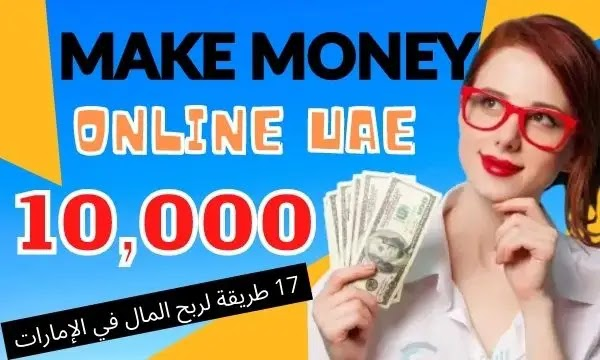 أفضل 17 طريقة للربح من الأنترنت في الإمارات العربية المتحدة