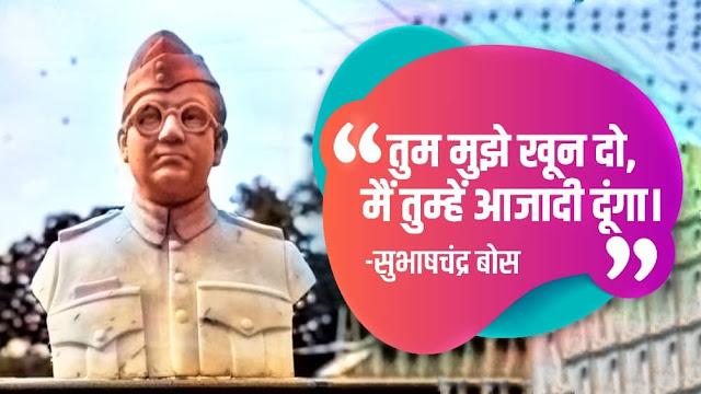 Subhash Chandra Bose Thoughts in hindi