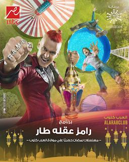 مشاهدة برنامج رامز عقله طار 2021