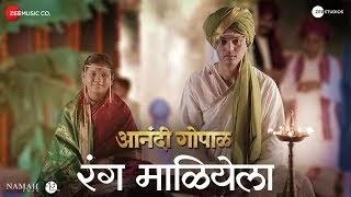 Rang Maliyela Lyrics - रंग माळीयेला Marathi Song