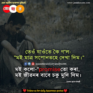 Assamese love quotes|New Assamese Quote